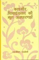 Kashmir Shivadvayavada Ki Mool Avadharanayen